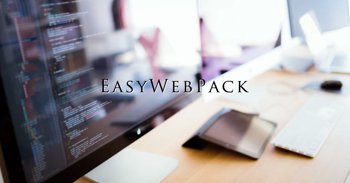 EasyWebPack 大幅値下げのお知らせ